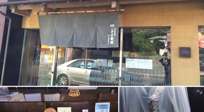 Photo of Candy Store 草木饅頭 江口栄商店 at 草木1020-1, 大牟田市, Japan