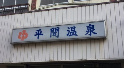 Photo of Spa 平間温泉 at 幸区鹿島田40, 川崎市, Japan