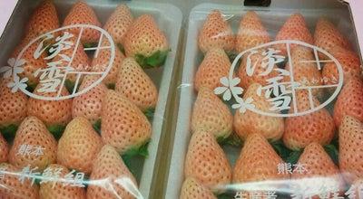 Photo of Ice Cream Shop ふるさとセンター Y・BOX at 熊本県玉名市横島町, 玉名市, Japan