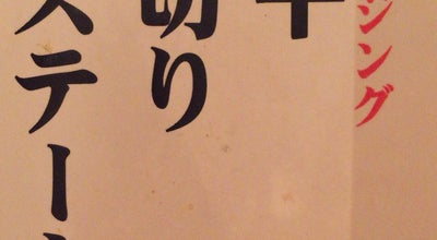 Photo of Steakhouse ステーキ・ハンバーグ どんさん亭 相生店 at 相生町3丁目84, 桐生市 376-0011, Japan