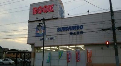 Photo of Bookstore 文真堂 美土里店 at 美土里町1-169, 熊谷市, Japan