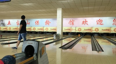 Photo of Bowling Alley 五台山保龄球馆 Wutaishan Bowling Alley at 拉萨路5号, 南京市, 江苏, China