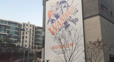 Photo of Art Gallery D MUSEUM at 용산구 독서당로29길 5-6, Seoul, South Korea