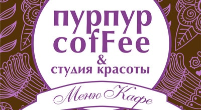 Photo of Coffee Shop Пурпур Studio & CofFee at Тц «парнас», Odintsovo, Russia