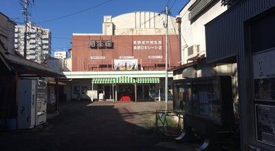 Photo of Movie Theater 長野松竹相生座・ロキシー1・2 at 権堂町2255, 長野市 380-0833, Japan