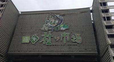 Photo of Farmers Market 仙台場外市場 杜の市場 at 若林区卸町5-2-6, 仙台市 984-0015, Japan