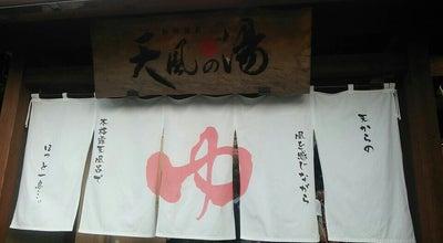 Photo of Spa 松竹温泉 天風の湯 at 前飛保町栄378-15, 江南市 483-8341, Japan