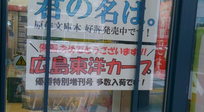 Photo of Bookstore BOOK EXPRESS 福島東口店 at 栄町1-1, 福島市 960-8031, Japan