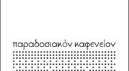 Photo of Cafe Λουκούμι Λαμία at Καλύβα Μπακογιάννη 7, Lamía 351 00, Greece