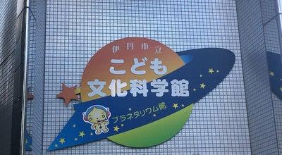 Photo of Science Museum 伊丹市立こども文化科学館 at 桑津3-1-36, Itami 664-0839, Japan