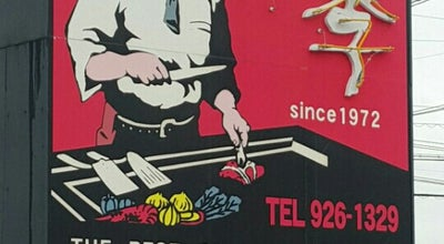 Photo of Steakhouse ステーキハウス四季 北谷美浜店 at 北谷町美浜2-5-2, 中頭郡, Japan