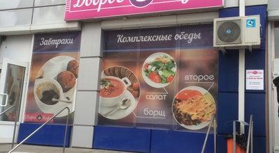 Photo of Diner Доброе кафе at Ул. Победы, 118, Белгород 308000, Russia