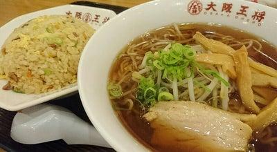 Photo of Chinese Restaurant 大阪王将 徳島田宮店 at 南田宮1-231-3, 徳島市 770-0004, Japan