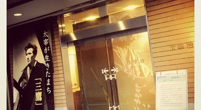 Photo of Art Gallery 太宰治文学サロン at Japan