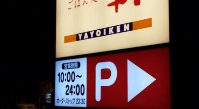 Photo of Diner やよい軒 浜松若林店 at 若林町3666-1, 静岡県浜松市南区, Japan