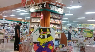 Photo of Bookstore 啓文社 ポートプラザ店 at 入船町3丁目1-25, 福山市 720-8523, Japan