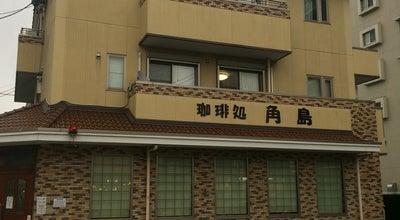 Photo of Cafe 珈琲処 角島 at 下本町下市場134, 岩倉市, Japan