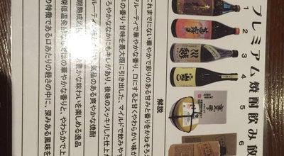 Photo of Sake Bar どんどんじゅ 宮崎dining at 中央通2-11, Miyazaki-shi, Japan