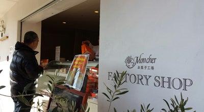 Photo of Dessert Shop モンシェールファクトリーショップ (Moncher Factory Shop) at 船場東2-7-44, 箕面市 562-0035, Japan