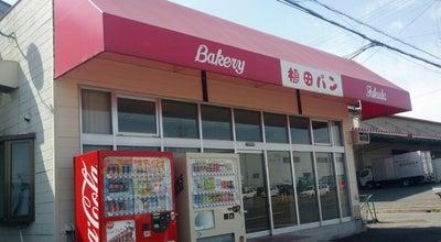 Photo of Bakery 福田パン 矢巾店 at 広宮沢第11地割502-1, 紫波郡矢巾町, Japan