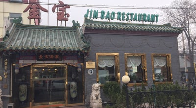 Photo of Chinese Restaurant 金宝酒家 Jin Bao Rest. at beijing, China