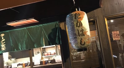 Photo of Ramen / Noodle House ラーメン たかはし at 戸賀町120-25, 彦根市 522-0042, Japan