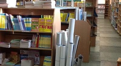 Photo of Bookstore Декарт at Просп. Ленина, 85, Кемерово, Russia