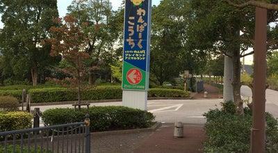 Photo of Arts and Entertainment わんぱーくこうち アニマルランド at 桟橋通6-9-1, 高知市 780-8010, Japan