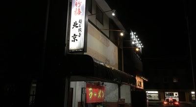 Photo of Chinese Restaurant 北京 at 栃木県小山市駅東通り2-13-16, Japan