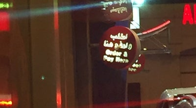 Photo of Burger Joint Burger king (drive thru) at Kuwait, Kuwait