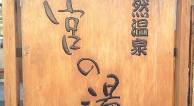 Photo of Spa 宮の湯 熱田 at 熱田区桜田町20-7, 名古屋 456-0004, Japan
