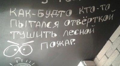 Photo of Bar Южный парк at Ул. Пушкина, 33/2, Уфа 450076, Russia