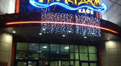 Photo of Cafe Амстердам at Тц «корона», Бобруйск, Belarus