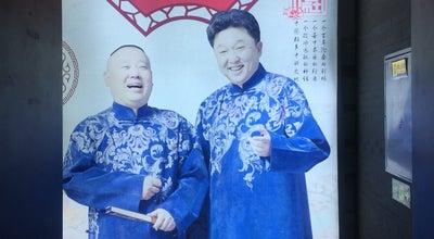 Photo of Comedy Club 德云社 at 工体东路4号, 朝阳区, 北京 100027, China