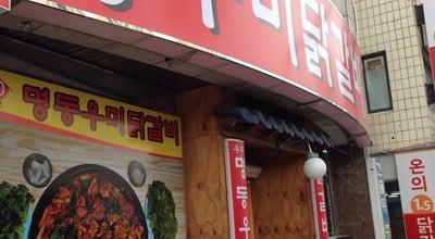 Photo of Korean Restaurant 명물닭갈비 at Chuncheon, South Korea