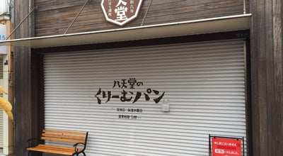 Photo of Bakery 八天堂 三原港町本店 at 港町1-5-20, 三原市 723-0051, Japan