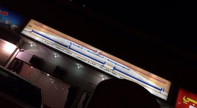 Photo of African Restaurant ابو ياسر للسيرية at مكة Makkah, Saudi Arabia