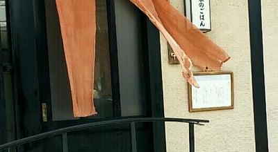 Photo of Diner 家のごはん at 逗子5-8-3, 逗子市 249-0000, Japan