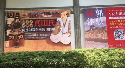 Photo of History Museum 上田市立博物館 at 二の丸3-3, 上田市 386-0026, Japan