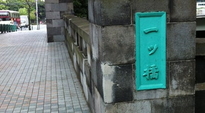 Photo of Bridge 一ツ橋 at 一ツ橋2/神田錦町3/大手町1/一ツ橋1, 千代田区, Japan