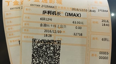 Photo of Movie Theater 金逸国际影城 Jinyi International Cinemas at 101 Chaoyang N Rd, Beijing, Be 100123, China