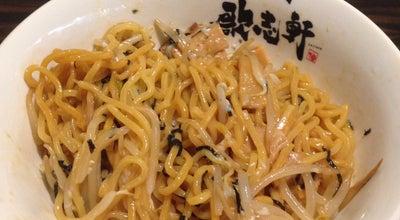 Photo of Ramen / Noodle House 歌志軒 高岡店 at 富山県高岡市東上関7, 高岡市 933-0878, Japan