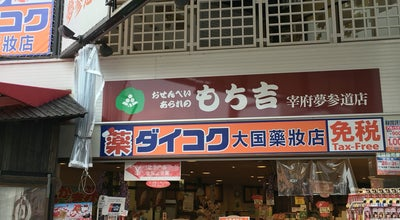 Photo of Candy Store もち吉 宰府夢参道店 at 宰府1-12-5, 太宰府市 818-0117, Japan