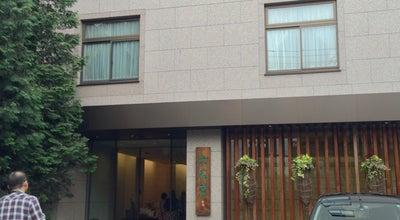Photo of Dessert Shop 六花亭 帯広本店 at 西2条南9丁目6, 帯広市 080-0012, Japan