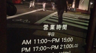 Photo of Falafel Restaurant ファラフェルガーデン / Falafel Garden at 左京区田中上柳町15-2, 京都市 606-8205, Japan