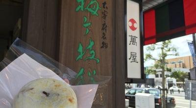 Photo of Tea Room 萬屋 at 宰府2-6-11, 太宰府市 818-0017, Japan