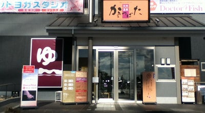 Photo of Spa 天然温泉 かきつばた at 東境町吉野55, 刈谷市 448-0007, Japan