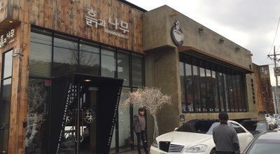 Photo of Cafe 흙과 나무 (Ceramic & Wood) at 백운로 496, 의왕시, South Korea