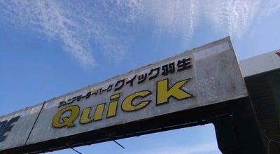 Photo of Racetrack クイック羽生 at 桑崎275-1, 羽生市 348-0043, Japan