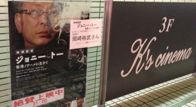Photo of Indie Movie Theater K's cinema (ケイズシネマ) at 新宿3-35-13, 新宿区 160-0022, Japan